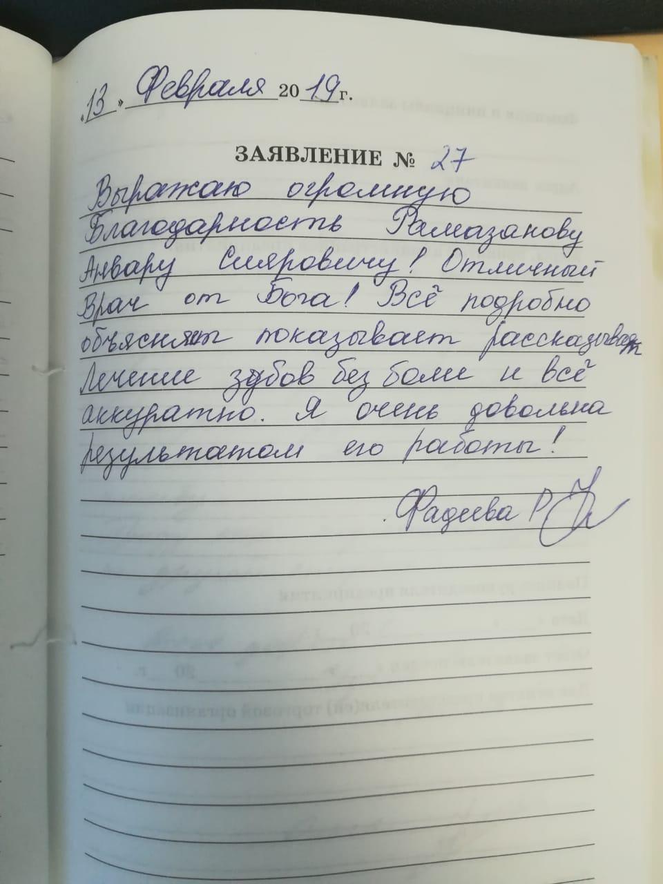 Фадеева Р.