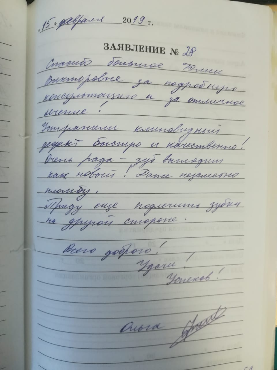 Филиппова О.