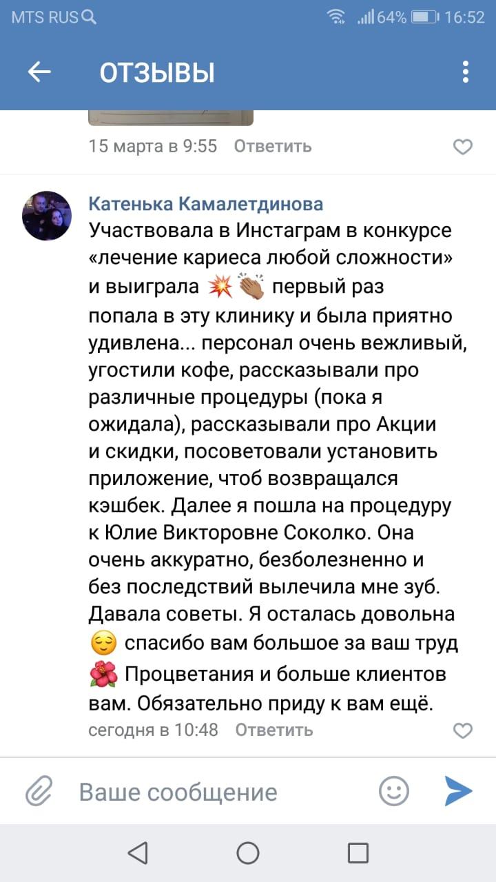 Екатерина Камалетдинова