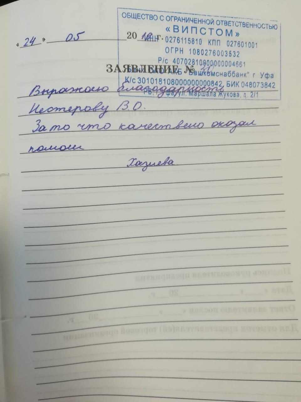 Хазиева Л.Л.