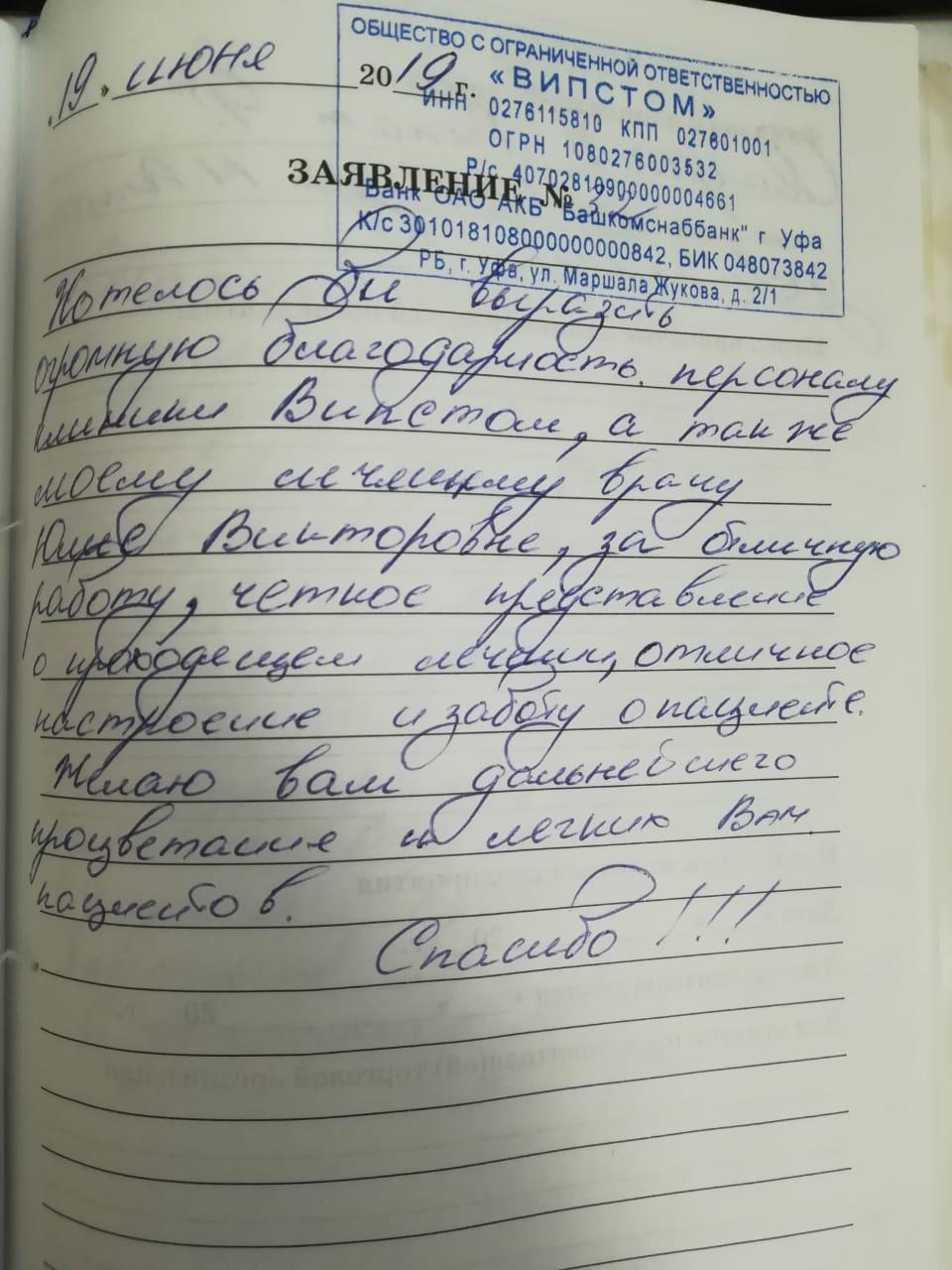 Тимерьянов Ринат Ф.