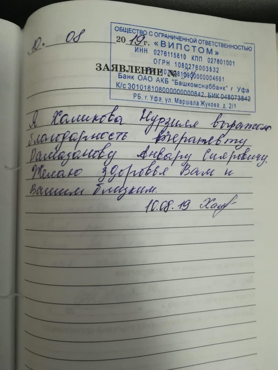 Халикова Нурзиля