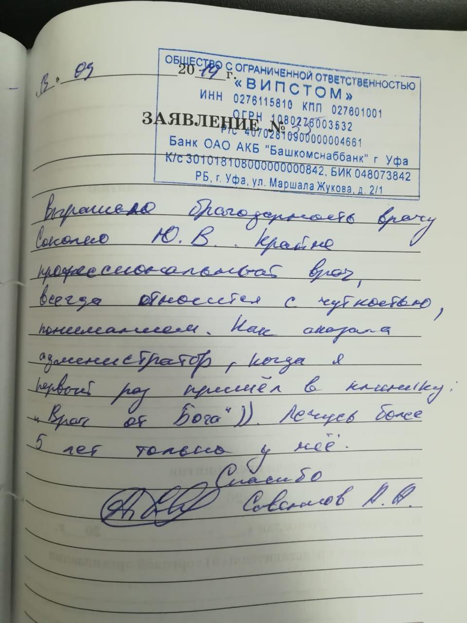 Савенков А.А.
