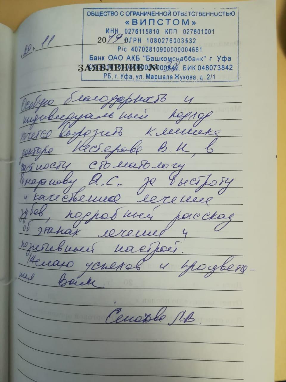 Семёнова Л.В.