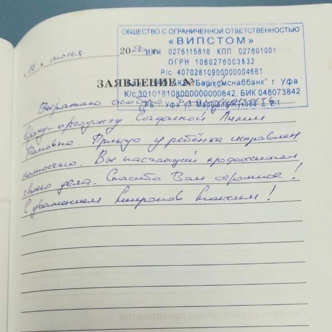 Мигранов Максим Мухаметович