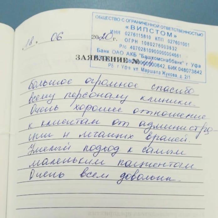 Чахалова Светлана Сергеевна