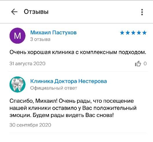 Михаил Пастухов